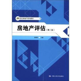 21世纪房地产系列教材:房地产评估(第2版)