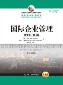 国际企业管理(英文版·第6版)/国际商务经典教材