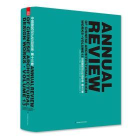 中国建筑设计作品年鉴·第十三卷
