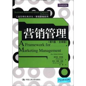 【二手包邮】营销管理(第5版·全球版) 菲利普·科特勒 凯文·莱