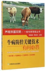 牛病防控关键技术有问必答/养殖致富攻略·一线专家答疑丛书