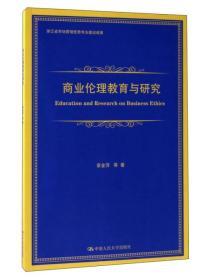 商业伦理教育与研究
