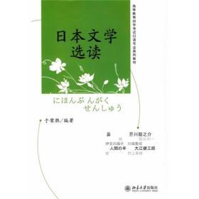 高等教育自學考試日語專業系列教材:日本文學選讀