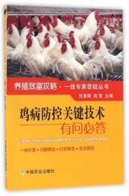 鸡病防控关键技术有问必答