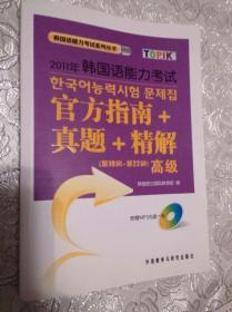 2011年韩国语能力考试官方指南+真题+精解