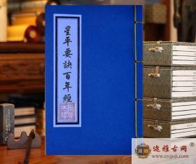 《星平要诀百年经》命理八字四柱仿古籍线装书古籍古书籍古籍影印秘本手抄本复印本