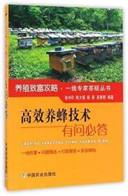 新书--养殖致富攻略·一线专家答疑丛书:高效养蜂技术有问必答
