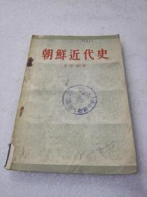 《朝鲜近代史》稀少!三联书店  1955年1版1印 平装1册全