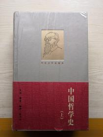 中国哲学史(上下)(未拆封)