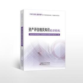 资产评估相关知识精讲精练 2018