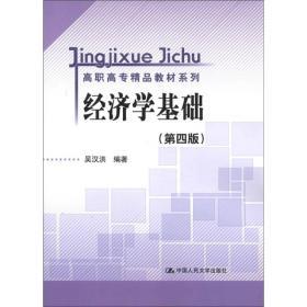 经济学基础-(第四版) 9787300153988