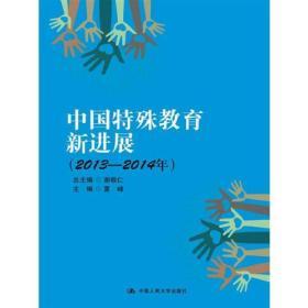 2013-2014年-中国特殊教育新进展