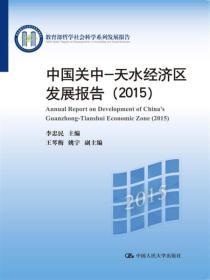 中国关中—天水经济区发展报告(2015)/教育部哲学社会科学系列发展报告