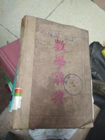 数学辞典          (民国十四年初版初印)
