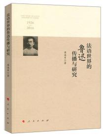 法语世界的鲁迅传播与研究(1926—2016)