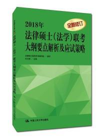 2018年法律硕士(法学)联考大纲要点解析及应试策略