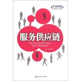"""服务供应链(""""从实践到理论""""企业管理丛书·利丰系列)"""