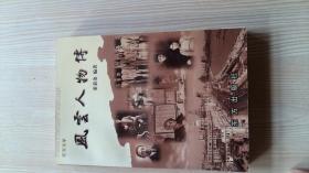 风云人物传【有签名】一版一印
