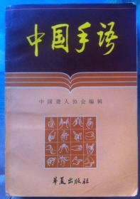 中国手语 中国聋人协会编辑 正版 (一词一示范图)