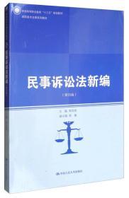 民事诉讼法新编(第四版)/高职高专法律系列教材