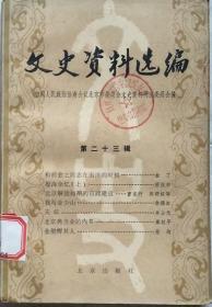 《文史资料选编》(第二十三辑)