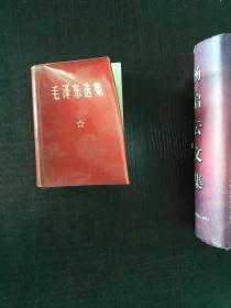 毛泽东选集·