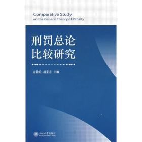 刑罚总论比较研究 专著 Comparative study on the general theory of penalty 高铭暄,赵