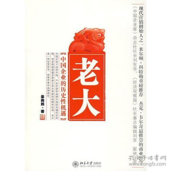 老大【中国企业的历史性机遇】