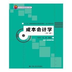 成本会计学(第三版)(北京市高等教育精品教材立项项目)