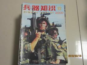 兵器知识2000.12