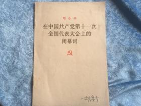 邓小平在中国共产党第十一次全国代表大会上的闭幕词