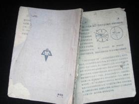 民国版:《初中童子军》第二册  无封面,缺前21页