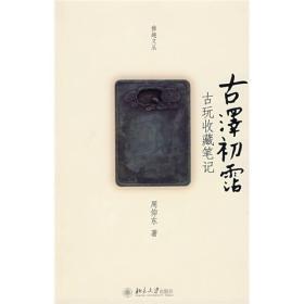 雅趣文丛—古泽初霑:古玩收藏笔记