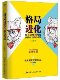 【全新正版】4折 格局进化9787300240121中国人民大学出版社王吉鹏