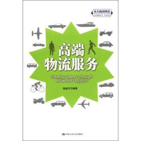 """""""从实践到理论""""企业管理丛书·利丰系列:高端物流服务"""