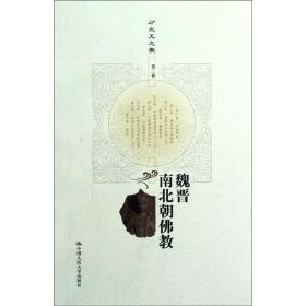 方立天文集·第2卷:魏晋南北朝佛教