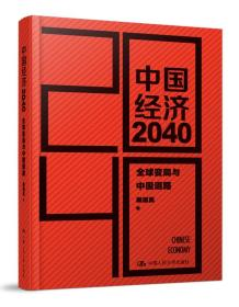 新书--中国经济2040  全球变局与中国道路