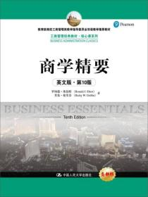 商学精要(英文版·第10版)/工商管理经典教材·核心课系列