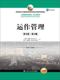 运作管理(英文版·第10版)(工商管理经典教材·核心课系列F)