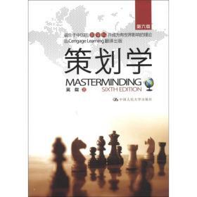 送书签zi-9787300155203-策划学(第六版)