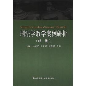 刑法学教学案例研析(总则)