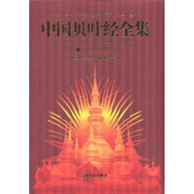 (精)中国贝叶经全集(第一卷:佛祖巡游记 )