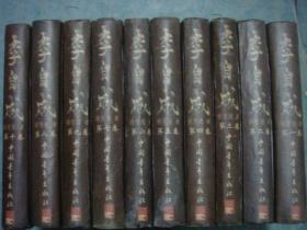 《李自成》精美彩色插图 全十册 姚雪垠著 珍藏版 仅印5000套 私藏 十品书 书品如图