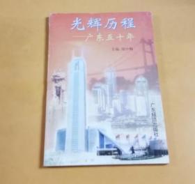 光辉历程广东五十年