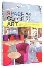 空间彩色艺术 现代办公空间色彩搭配
