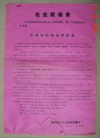 毛主席语录   积极预防传染性肝炎    中草药   中药   益阳地区卫生防疫站   1972年   宣传单   长37.4cm宽26cm