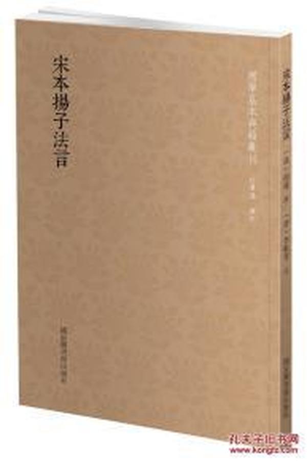 国学基本典籍丛刊:宋本扬子法言
