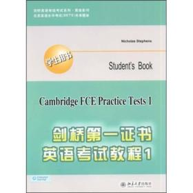 剑桥第一证书英语考试教程-学生用书