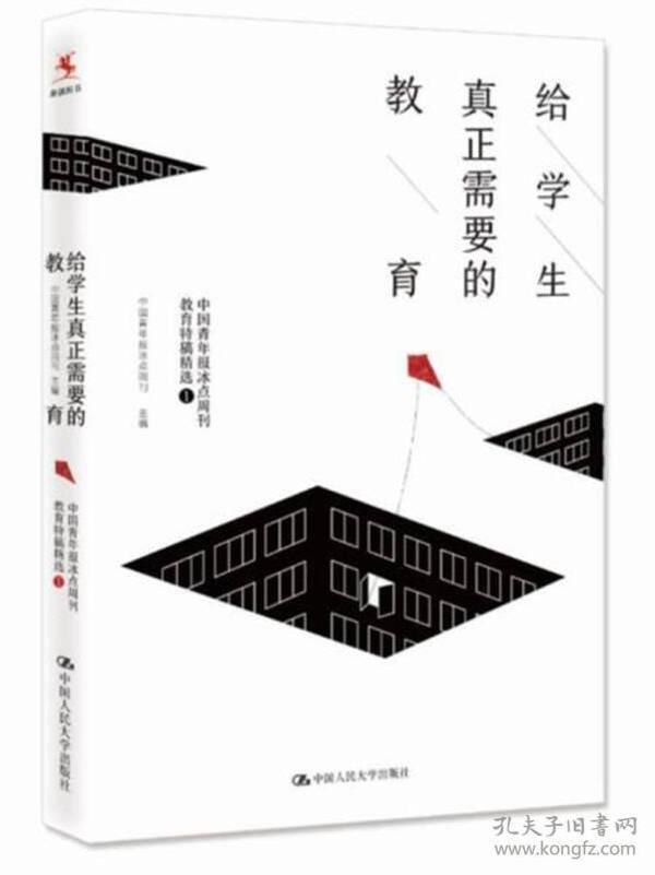 给学生真正需要的教育:中国青年报冰点周刊教育特稿精选:1