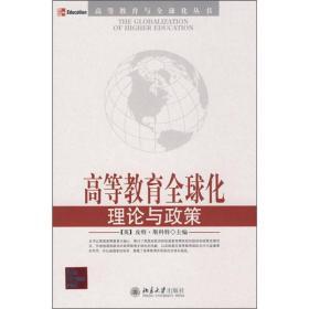 高等教育与全球化丛书—高等教育全球化:理论与政策